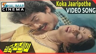 Brahma Rudrulu Movie || Koka Jaaripothe Video Song || Venkatesh, ANR, Rajini || Shalimarcinema