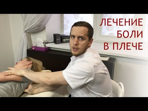 Почему после массажа болит плечо