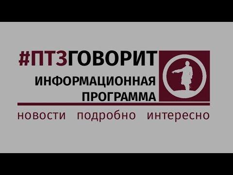 птзговорит 19 02 2018