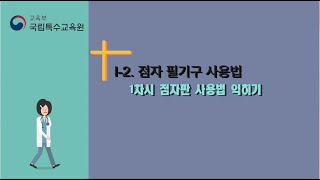 [국립특수교육원] 점자익히기 Ⅰ-2. 점자 필기구 사용…
