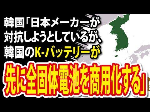 2021/06/22 韓国「日本メーカーが対抗しようとしているが、韓国のK-バッテリーが日本より先に全固体電池を商用化する」