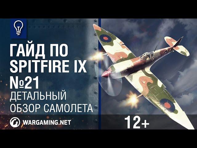 Гайд по Spitfire IX