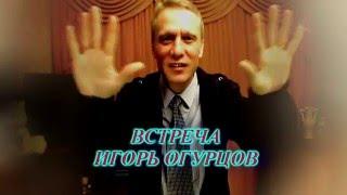 Игорь Огурцов — Встреча