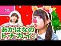 ♪赤鼻のトナカイ〈振り付き〉【♪クリスマスソング・日本の歌・唱歌】Christmas Song