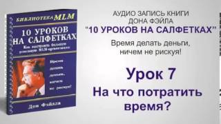 Урок 7 10 уроков на салфетках