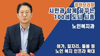 [정책브리핑] 시민과 함께 꿈꾸는 100세 도시 시흥 | 노인복지과