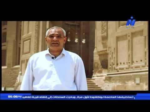 فيلم وثائقى مسجد السلطان حسن -  سيناريو  وكتابة تعليق ياسر حسن اخراج محمد عبدالغنى
