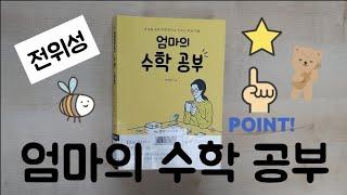 책 | 엄마의 수학공부 | 전위성 | 교과서 개념 어떻…