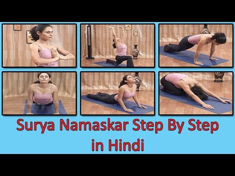 Surya Namaskar Step By Step in Hindi | Yoga in Hindi | योग आसन | Yoga For Women | Yoga For Beauty