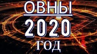 ГОРОСКОП ОВНЫ НА 2020 ГОД