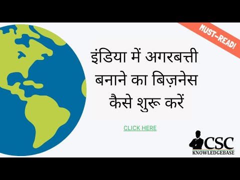 how-to-start-agarbatti-manufacturing-business-in-india-#cscknowledgebase-csc-knowledgebase