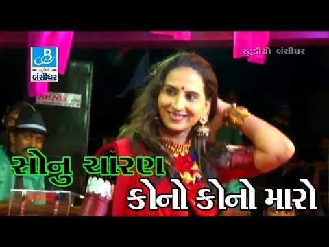 New Gujarati Video Song 2017 Sonu Charan Live Programme Gujarati Dayro Bansidhar Studio