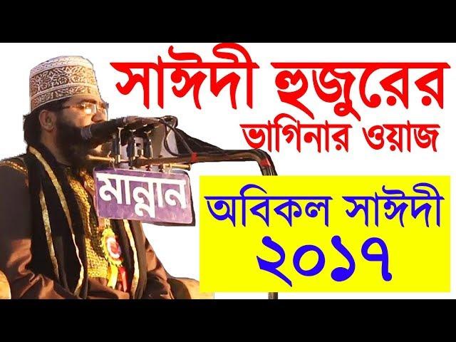 Bangla Waz 2017 ????? ??????? ?????? - ? ??? ???? ????? Allama Nurul Islam kasemi 2017