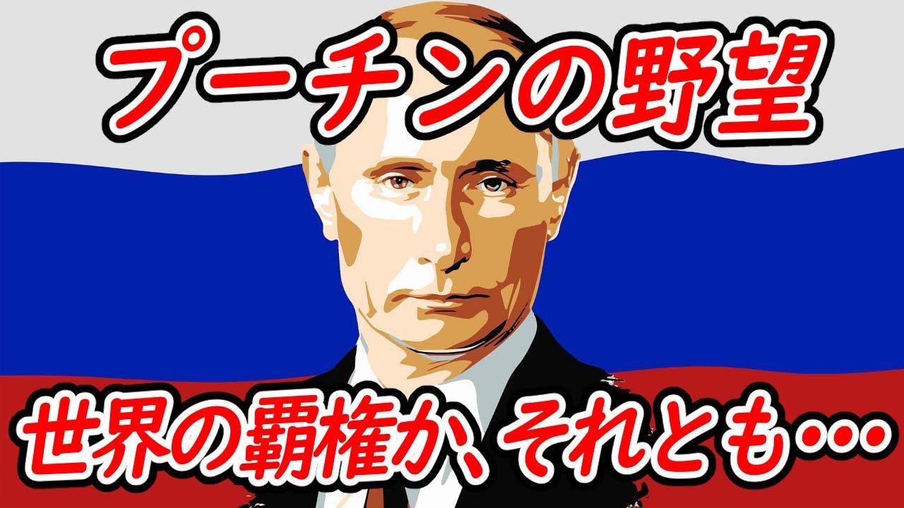 プーチンの野望:中東情勢を激変させるロシアの動きとトランプの関係