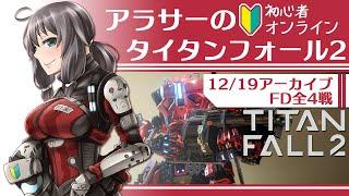 [LIVE] 【オンライン】アラサーの初心者タイタンフォール2【VTuber】