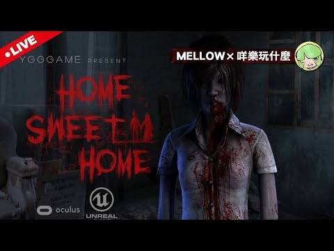 【Mellow】Home Sweet Home 甜蜜的家  - 鬼影追追追.咩樂一大堆(((o(゚▽゚)o)))