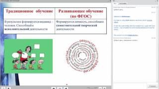 Интерактивные методы обучения в условиях современного урока (ФГОС)