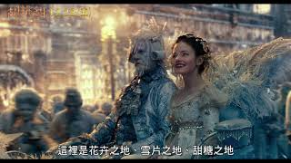 《胡桃鉗與奇幻四國》幕後花絮-王國的建立 12月28日聖誕跨年 絢麗登場