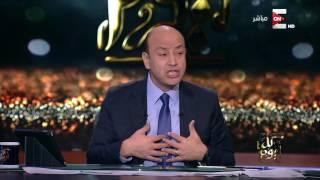 بالفيديو..عمرو أديب: أنا ضد التعليم الجامعي المجاني
