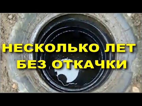 Выгребная яма из покрышек, септик без откачки с переливом, своими руками .