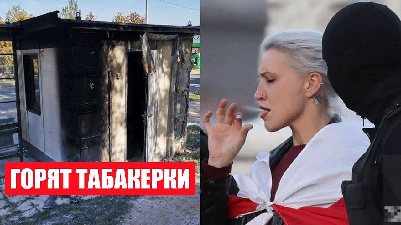 Почему горят табакерки | Беспредел ОМОНА | Реальные новости #22