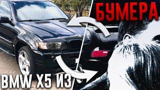 BMW X5 ИЗ ФИЛЬМА БУМЕР В ПРОДАЖЕ! (ВЕСЁЛЫЕ ОБЪЯВЛЕНИЯ - AUTO.RU)