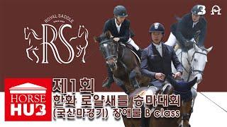 제1회 한화 로얄새들 승마대회 (국산마경기) 장애물 B…