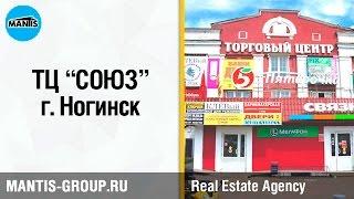 ТЦ Союз, г.Ногинск
