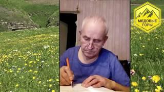 В.Г. Кашковский. Ответы на вопросы пчеловодов 14.03.2019 часть 1