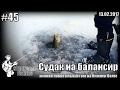 Судак на балансир или зимняя ловля клыкастого на Нижней Волге 17.02.2017