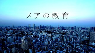 メアの教育 / Arranged by R Sound Design feat. Hatsune Miku