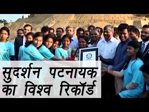 Sudarsan Pattnaik makes world biggest sand castle, creates record; watch video  | वनइंडिया हिन्दी