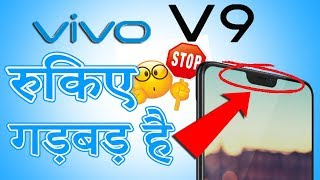 Vivo V9 | Watch This Video Before Buying The Phone | Mr.V