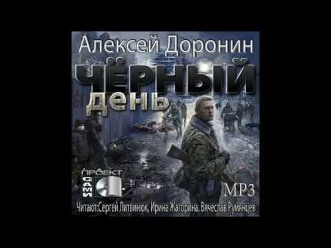 """""""Чёрный день"""" Алексей Доронин. аудиокнига первая, часть первая"""