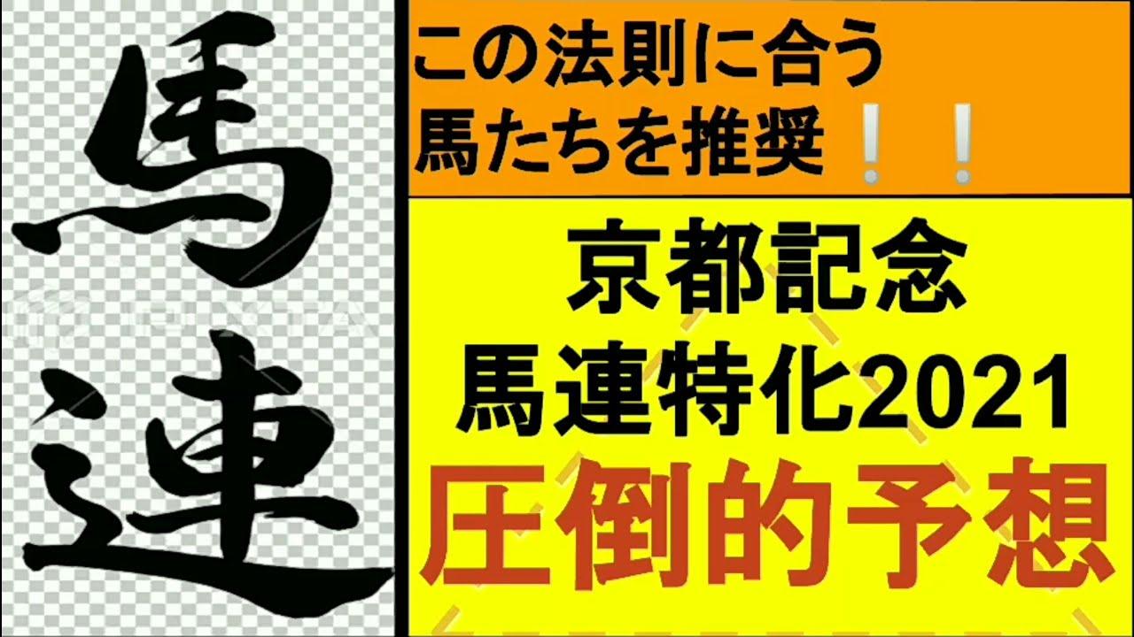 予想 京都 記念 2021