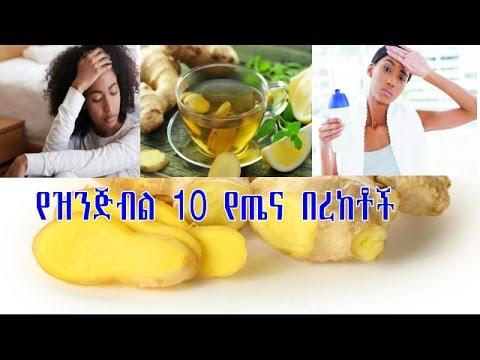 Ethiopia የዝንጅብል አስር የጤና በረከቶች 10 Health Benefits of Ginger