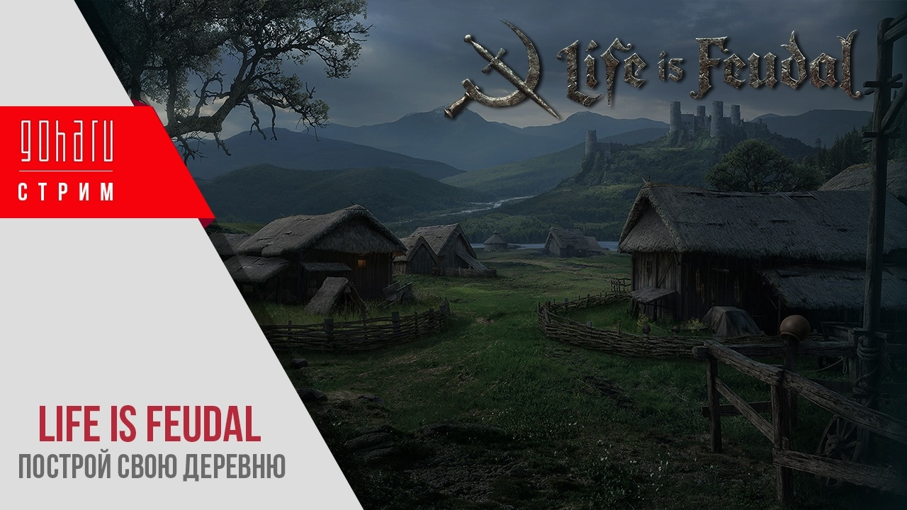 Life is feudal mmo гоха когда ммо life is feudal