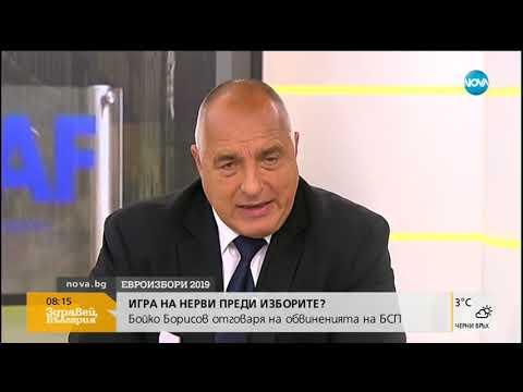 Борисов: Нямам нова