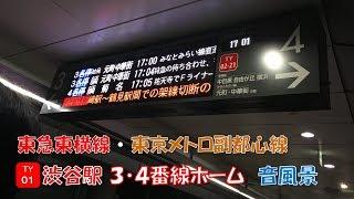 【音風景】東急渋谷駅 3・4番線ホーム