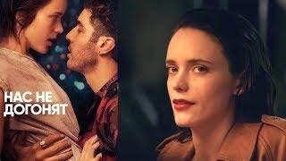 нас не догонят/ 2018 Фильм в HD