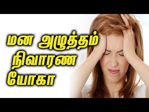 Yoga For Stress Relief || மன அழுத்தம்  நிவாரண  யோகா - Health Tips In Tamil