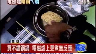 [東森新聞]買不鏽鋼鍋! 電磁爐上烹煮無反應