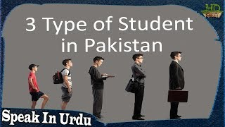 Scope Bht hy - Pakistani students ki teen types