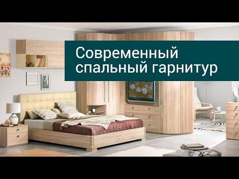 Мебель для спальни с угловым радиусным шкафом | Спальня i009