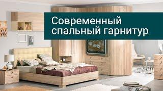 Мебель для спальни с угловым радиусным шкафом | Спальня i009(, 2016-04-16T08:24:38.000Z)