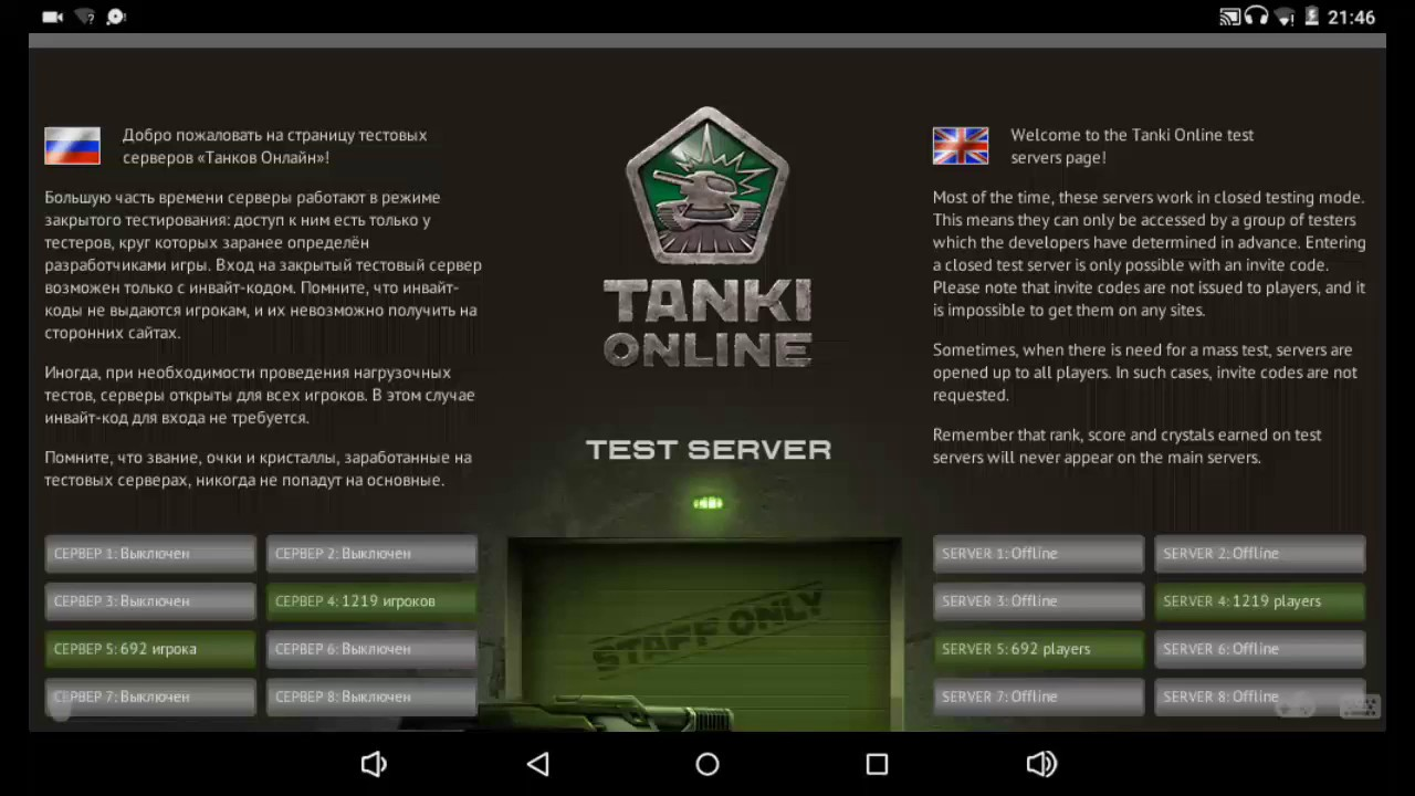 Test Server Tanki Online Open Server 5 No Invite Code Youtube
