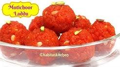 Motichoor Laduu Recipe | मोतीचूर के लडू | Diwali Sweets Recipe | bundi ladoo | KabitasKitchen