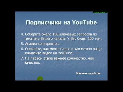 Накрутка подписчиков в Ютубе. Подписчики на YouTube