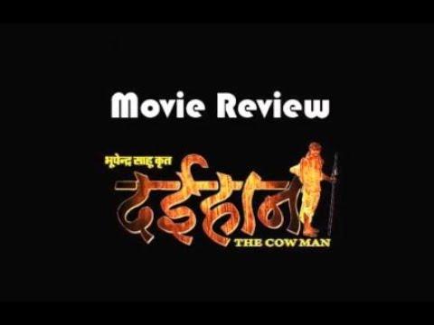 दईहान द काऊ मेन - Daihan The Cow Man - Movie Review Actress Jageshwari Meshram