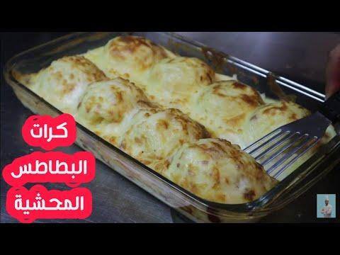 غراتان بطاطس محشية بالكفتة والجبن بطريقة منزلية